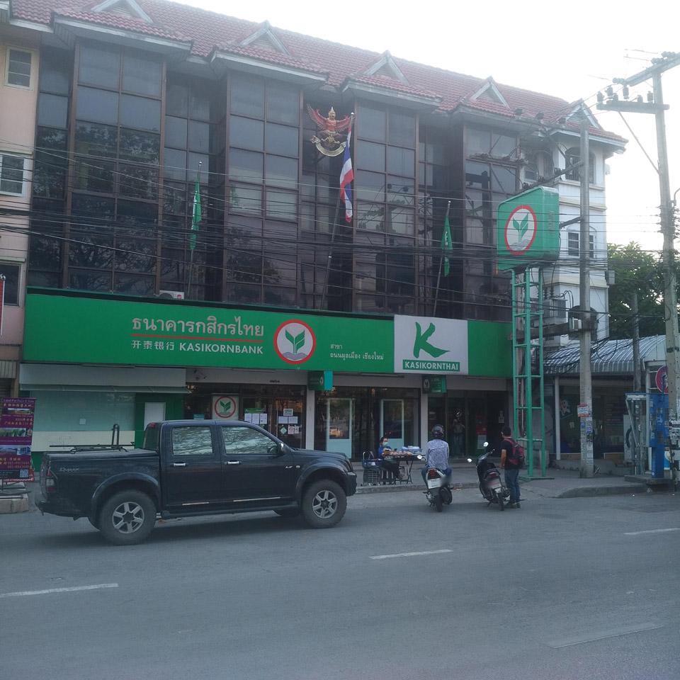ธนาคารกสิกรไทย (สาขา ถนนมูลเมือง)