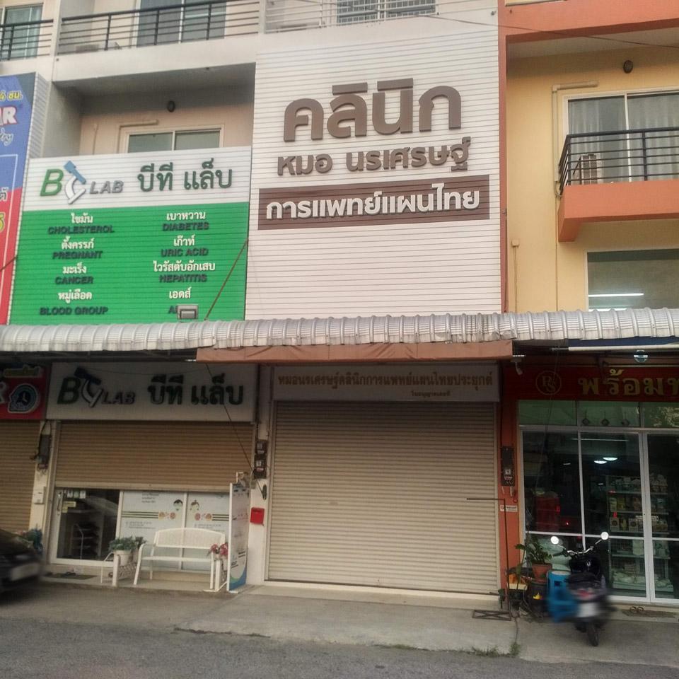 หมอนรเศรษฐ์คลินิกการแพทย์แผนไทยประยุกต์
