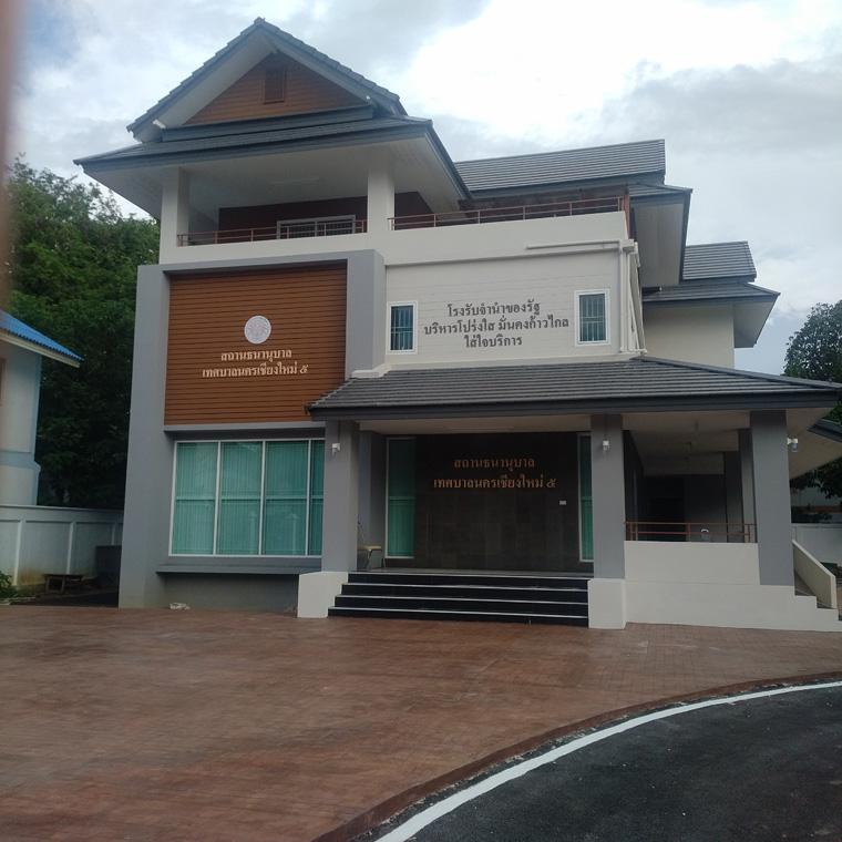 สถานธนานุบาล เทศบาล 5 (สันป่าข่อย)