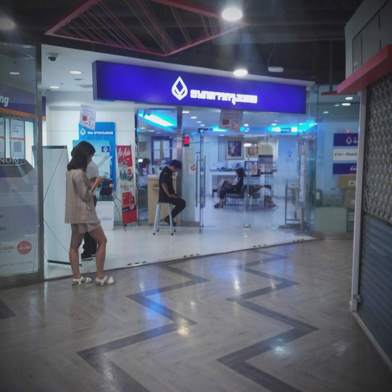 ธนาคาร กรุงเทพ (เซ็นทรัล แอร์พอร์ท)