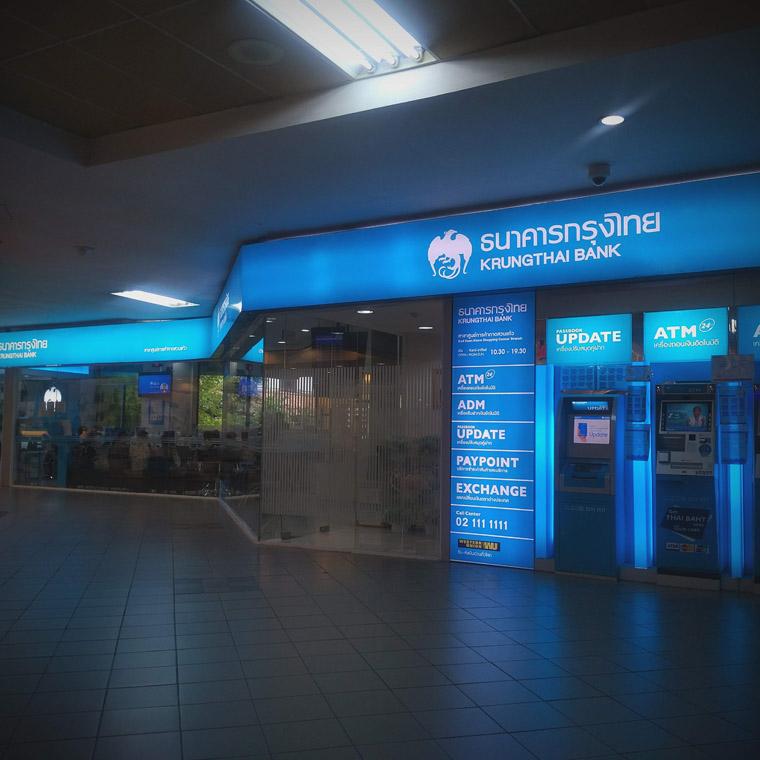 ธนาคาร กรุงไทย (ศูนย์การค้ากาดสวนแก้ว)