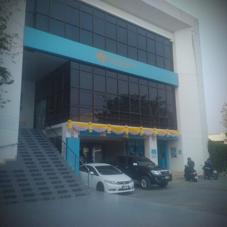 ธนาคาร กรุงไทย (สาขา สี่แยกสนามบินเชียงใหม่)