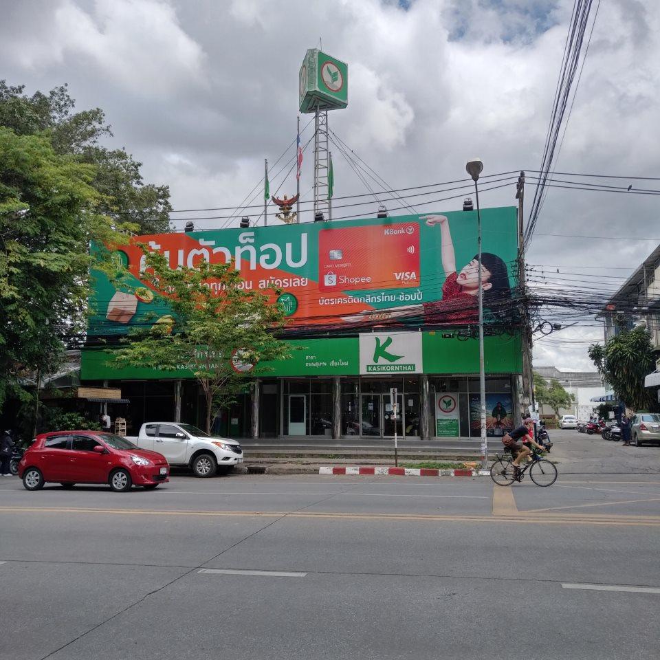ธนาคาร กสิกรไทย (สาขา ถนนสุเทพ)