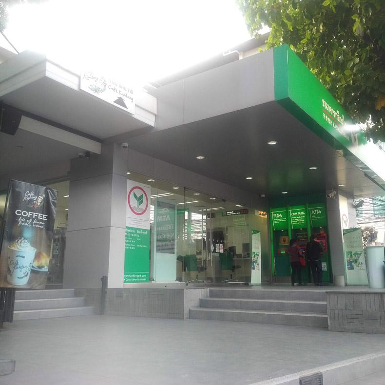 ธนาคาร กสิกรไทย (สาขา ถนนนิมมานเหมินทร์)