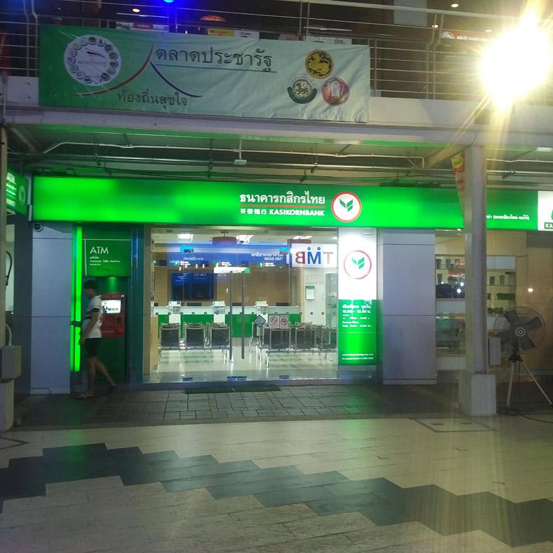 ธนาคารกสิกรไทย (สาขามีโชคพลาซ่า (ถนนเชียงใหม่-แม่โจ้))