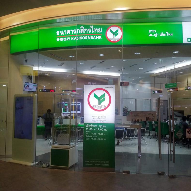 ธนาคารกสิกรไทย (สาขา เม-ญ่า เชียงใหม่)