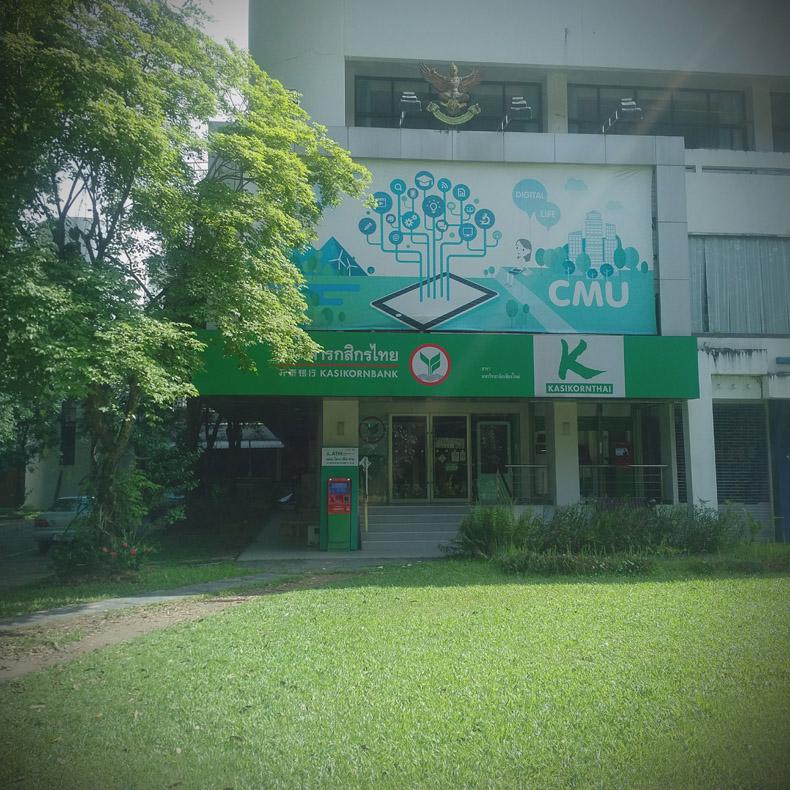 ธนาคารกสิกรไทย (สาขา มหาวิทยาลัยเชียงใหม่)