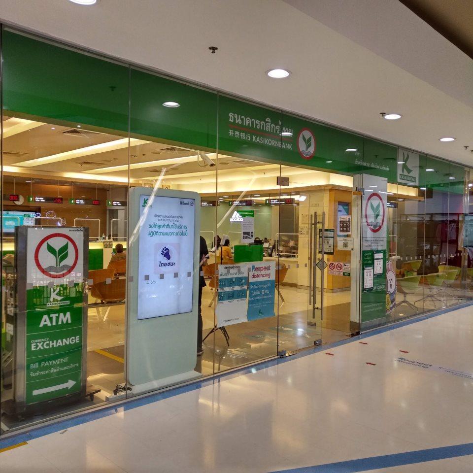 ธนาคารกสิกรไทย (สาขาเซ็นทรัลแอร์พอร์ตพลาซ่า )